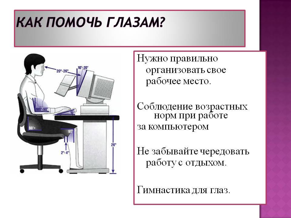 Профилактика нарушений зрения при работе на компьютере - причины, диагностика и лечение