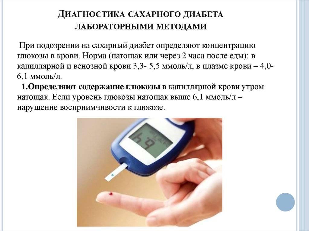 Сахарный диабет и эректильная дисфункция: причины и лечение - сибирский медицинский портал