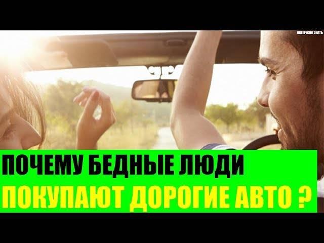✅ стоит ли покупать дорогую машину - razbor61.su