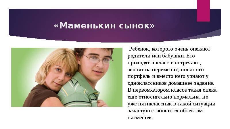 Мужчина: маменькин сынок или просто заботливый сын?