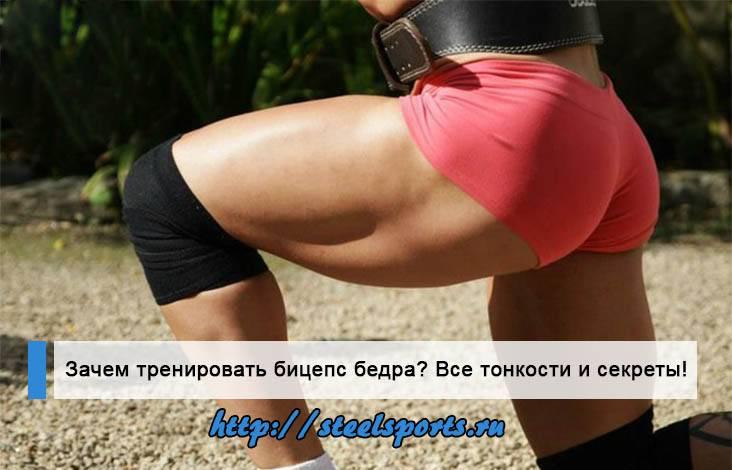 Зачем тренировать ноги?