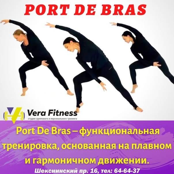 Port de bras противопоказания