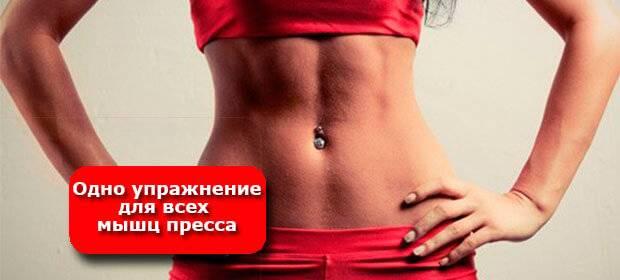 Плоский живот – подборка упражнений для тонкой талии и плоского живота. - держим форму - медиаплатформа миртесен