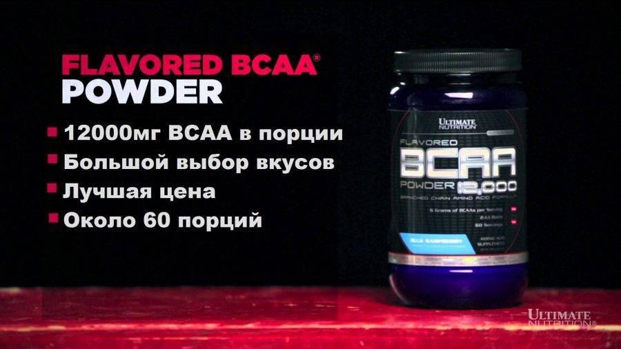 Применение ultimate nutrition bcaa 12000 powder в спортивных тренировках