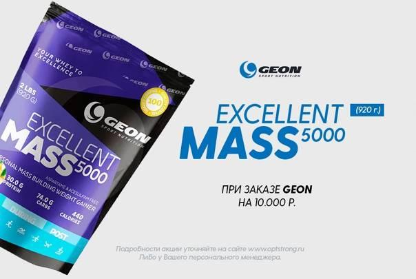 Excellent mass 5000 от geon