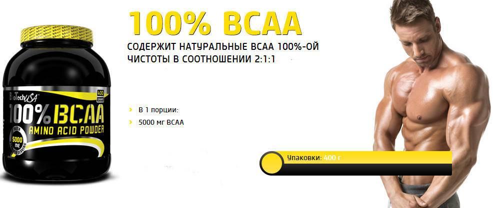 Что такое БЦАА?
