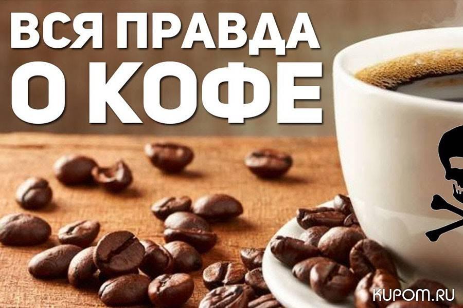 Чем полезен зерновой кофе: польза и вред для здоровья