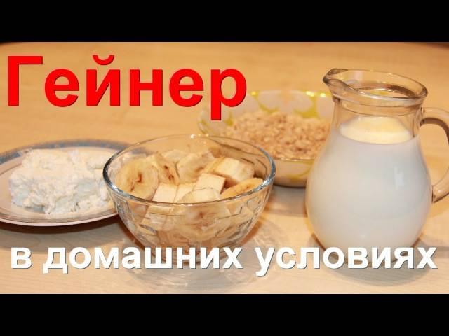 10 рецептов для приготовления гейнера в домашних условиях