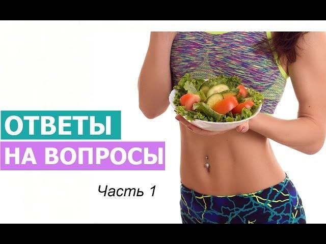 Правильное питание для похудения: от а до я