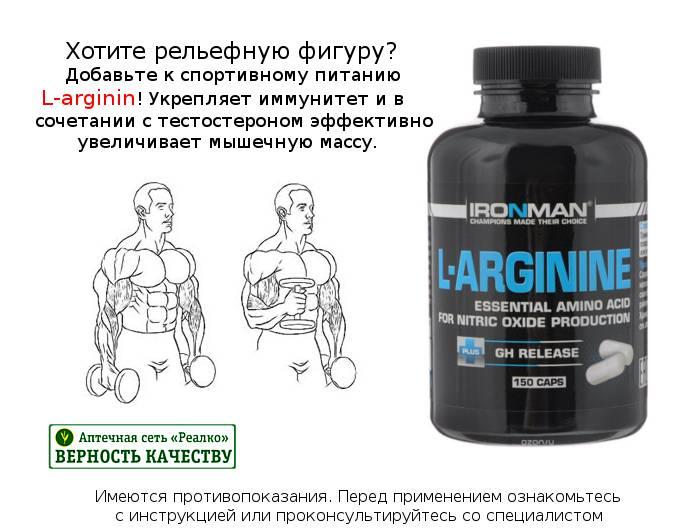 L-аргинин: состав, показания, дозировка, побочные эффекты