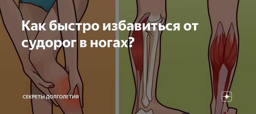 Сводит мышцы