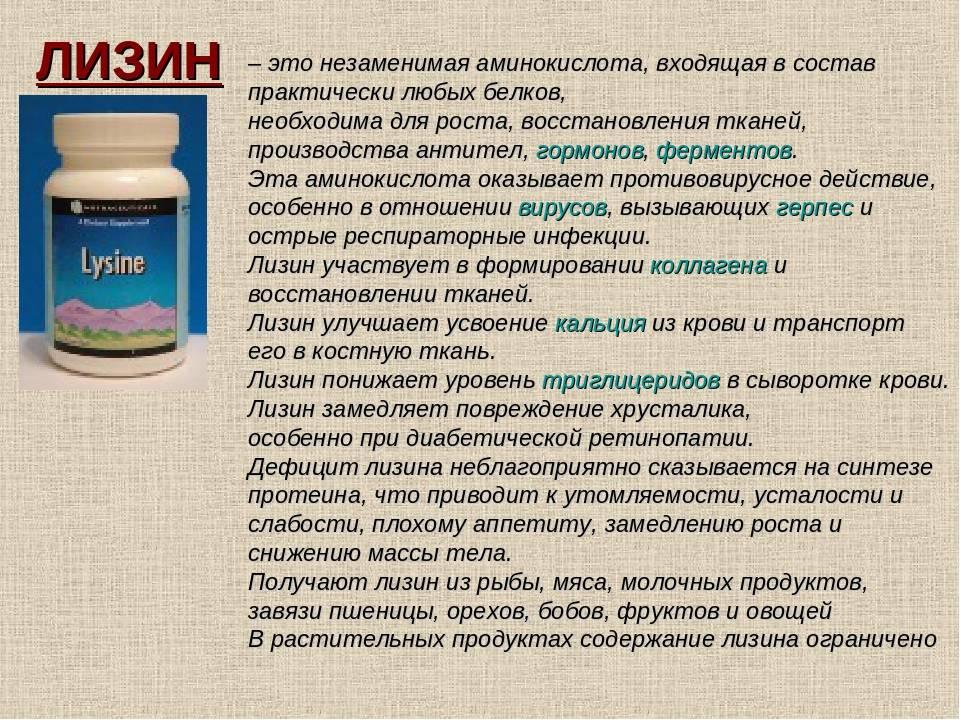 Валин – незаменимая аминокислота + в каких продуктах содержится