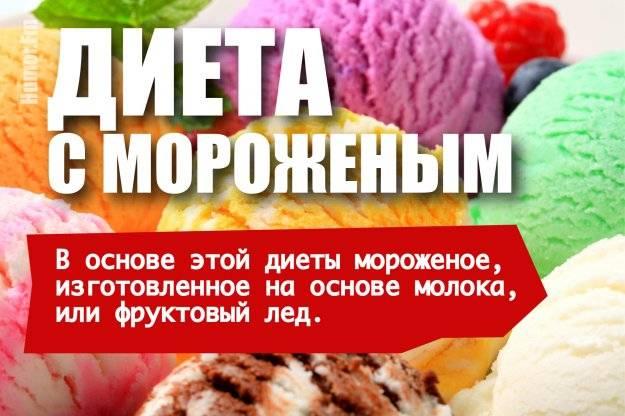 Можно ли есть мороженое с брекетами?
