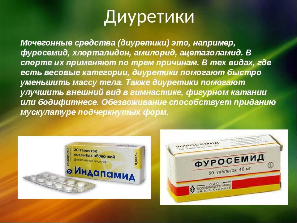 Хорошие мочегонные средства: самые лучшие сильные и эффективные диуретики, какой мягкий препарат в таблетках лучше, быстрее — товарика