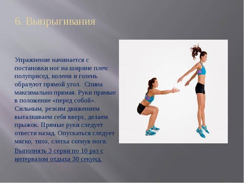 Сильная тренировка для ног — приседания с выпрыгиванием