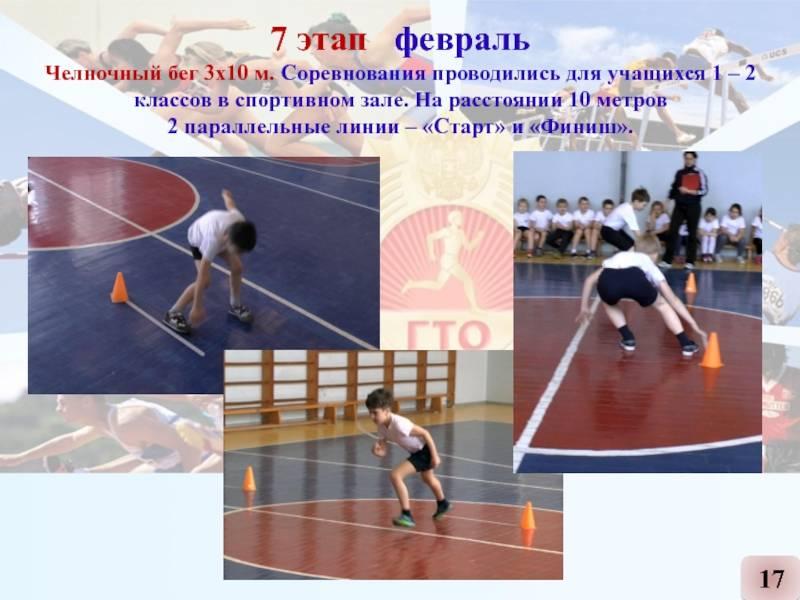 Упражнение 42 челночный бег 10 по 10 м