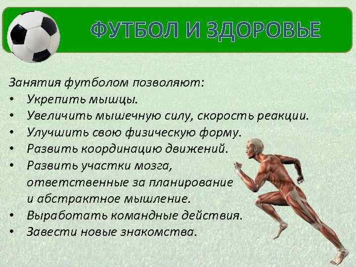 Влияние футбола на здоровье человека: польза и вред | footbolno.ru