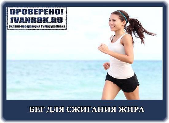 Ходьба или бег, что лучше для похудения   школа бега run studio