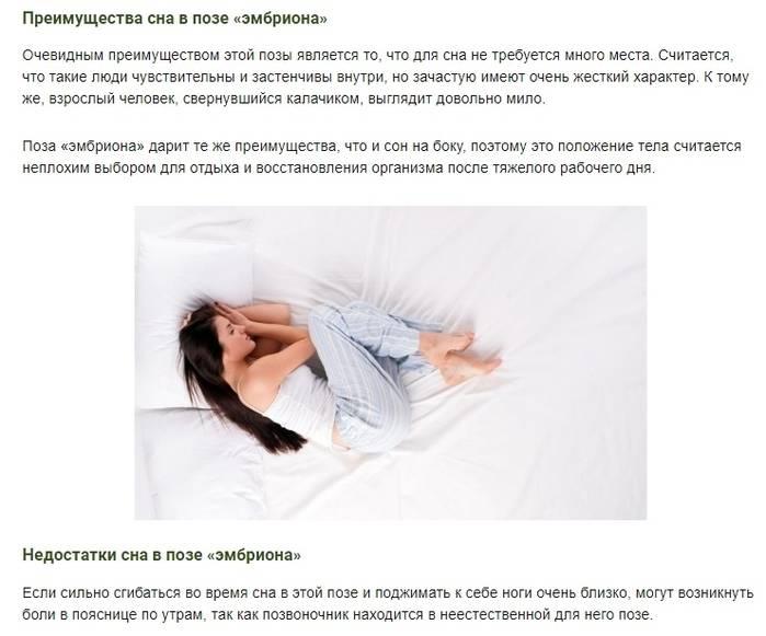 В какой позе лучше всего спать?