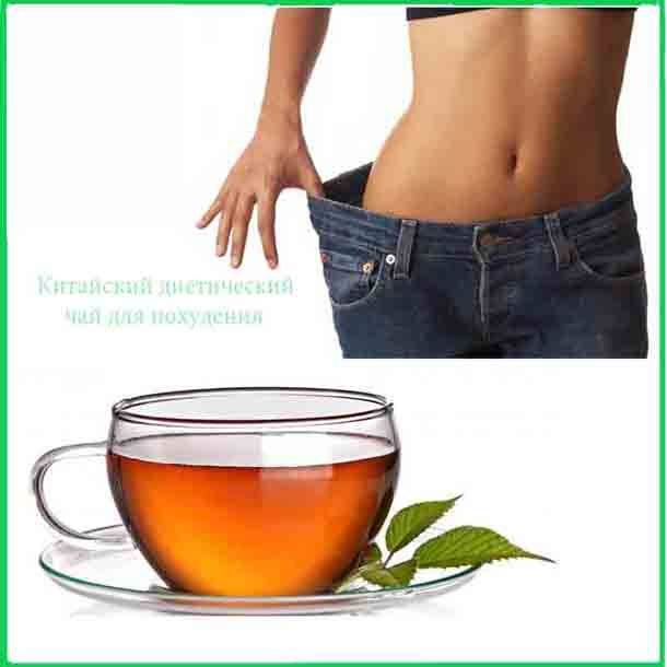 Способствует ли зеленый чай похудению. зеленый чай для похудения: отзывы, советы, рецепты