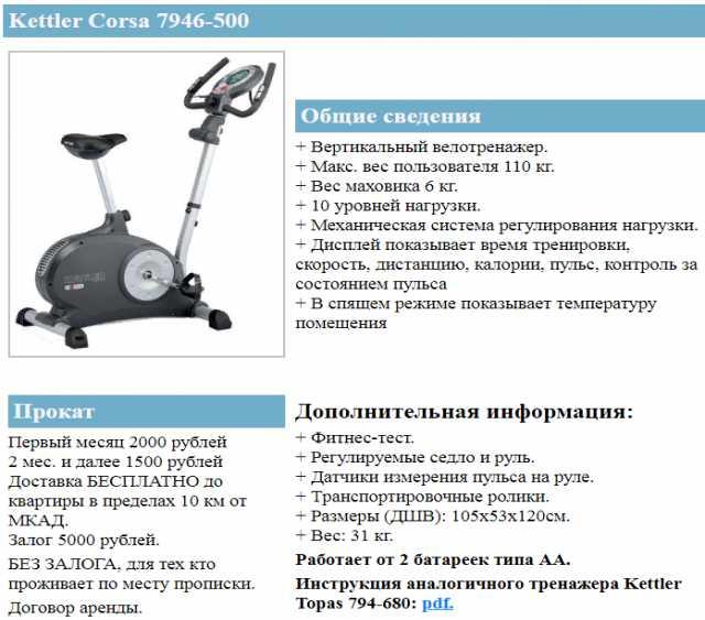 Выбираем велотренажёр для эффективных занятий дома