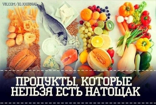 Что правильно есть натощак. полезные и вредные продукты на завтрак. | диета изнутри