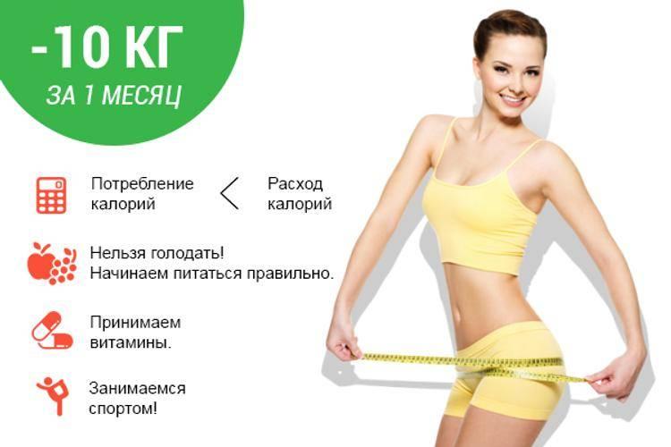 За сколько можно похудеть на 10 кг: какое время и дни на правильном питании без вреда для здоровья на 5 килограмм, правила питания