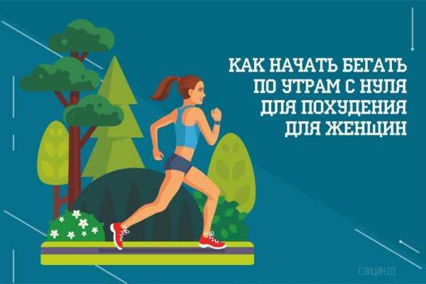 Бег для начинающих. занятие бегом для начинающих. бег по утрам для начинающих