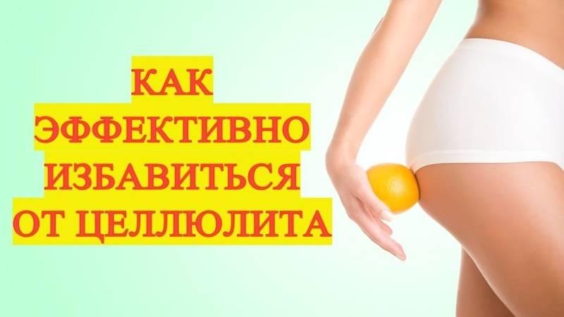 Как избавиться от целлюлита на ногах