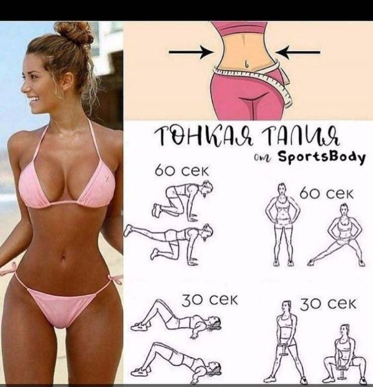 Как сделать талию тоньше? эффективные упражнения для уменьшения талии
