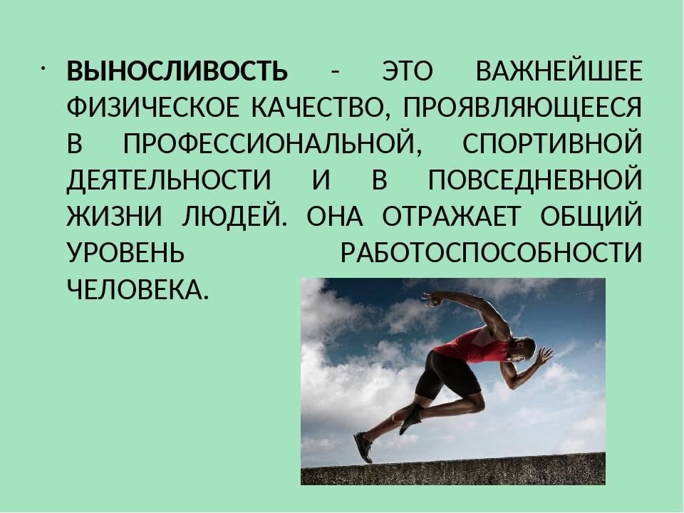8 лучших упражнений для развития выносливости