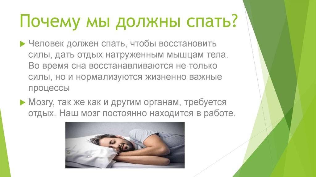 Как улучшить сон: советы, препараты, факторы, влияющие на качество сна