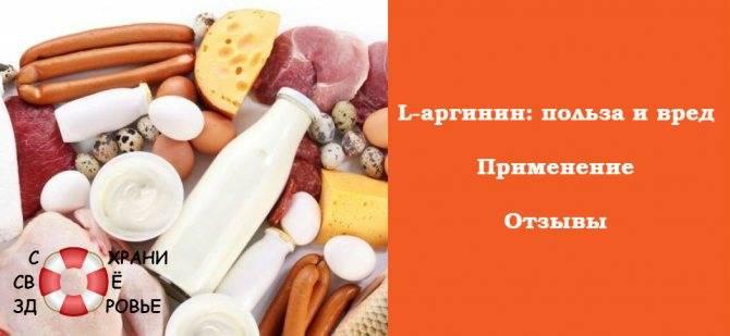 Польза и вред l-аргинина. что это такое, инструкция, цена, отзывы. аргинин и орнитин - medside.ru