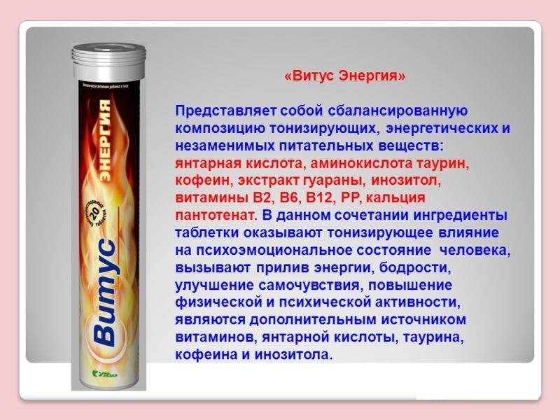 Спортивные энергетики: лучшие бренды, аптечные препараты и домашние рецепты