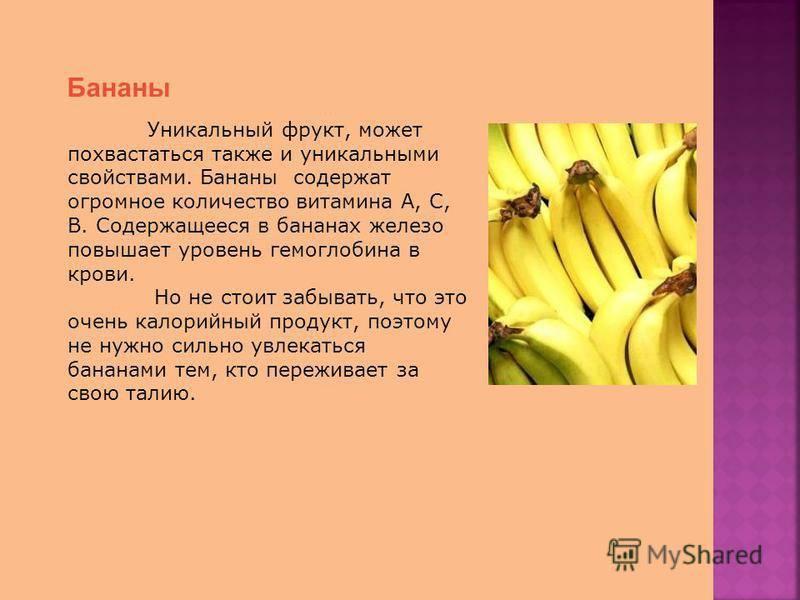Банан - ? польза и вред для организма ? - калорийность плода