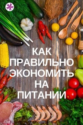 Более 37 способов как экономить семье: с детьми, и на кредитах   wikiq.ru
