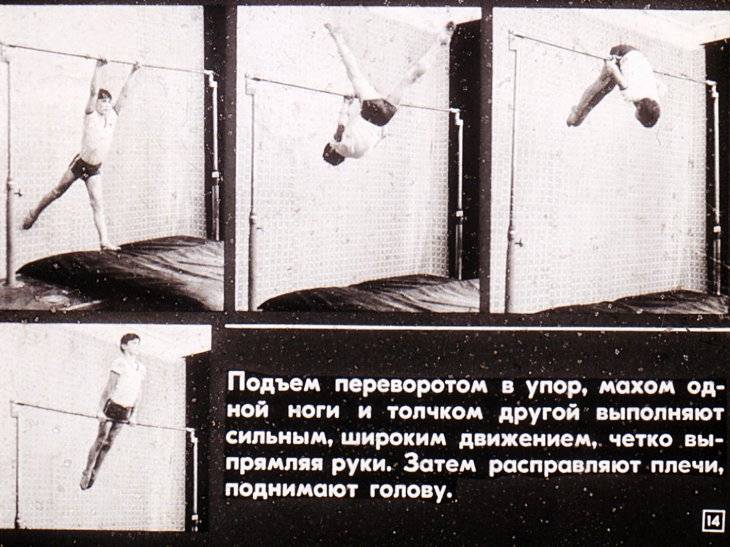 Упражнения на перекладине: подъем переворотом, подтягивания. техника выполнения