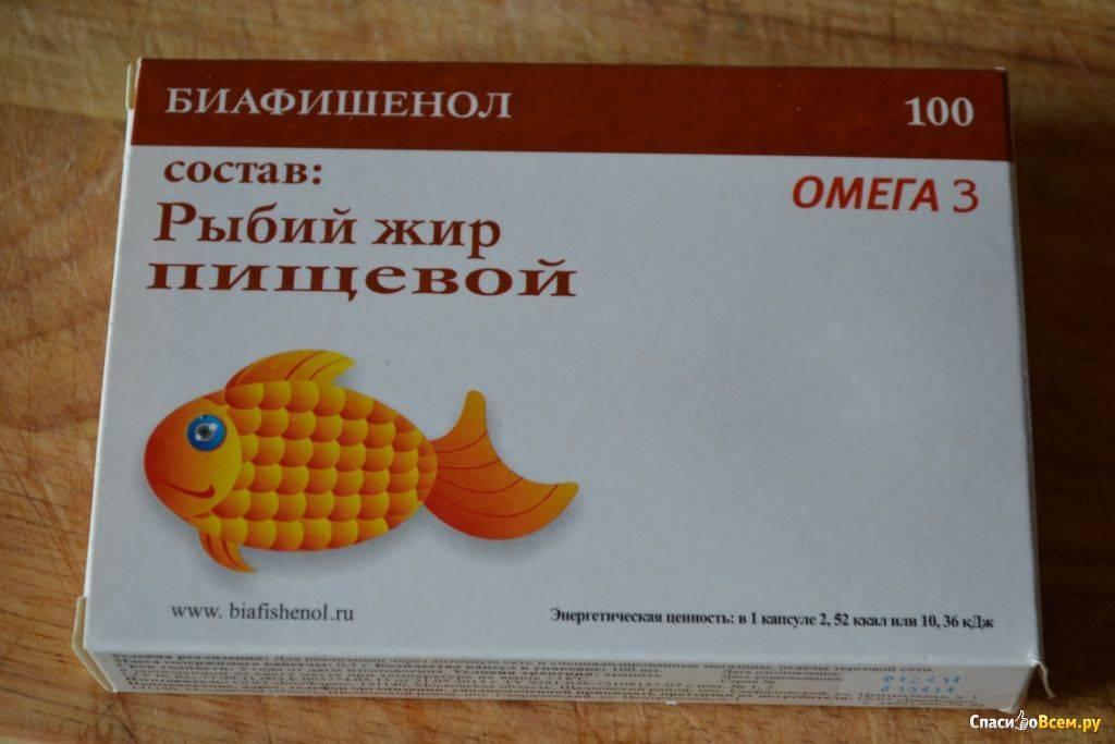Рыбий жир - медицинский портал eurolab