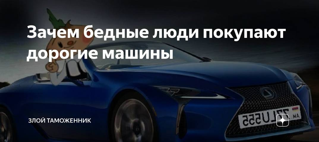 9 причин, по которым люди покупают роскошные машины