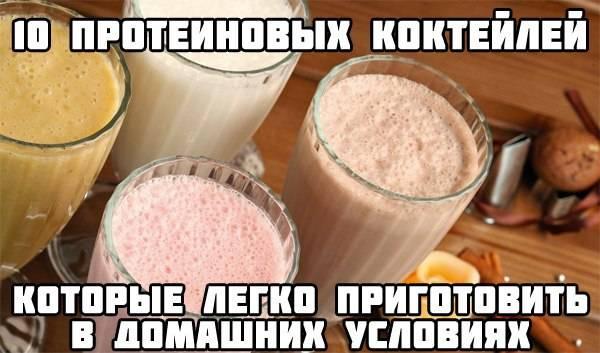 Протеиновые коктейли в домашних условиях для похудения: рецепты
