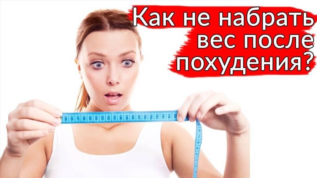 Зожник |   есть ли жизнь после похудения. как похудеть на 50 кг и не вернуть их снова