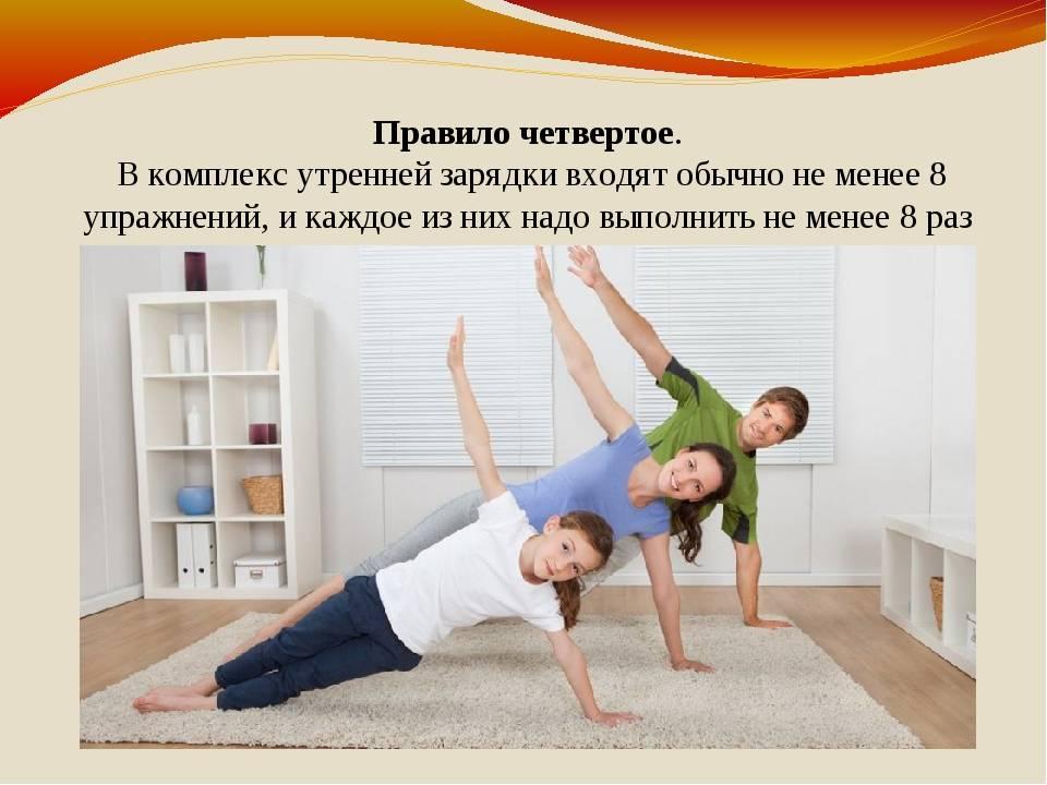 Утренняя зарядка: секреты эффективности и лучшие упражнения
