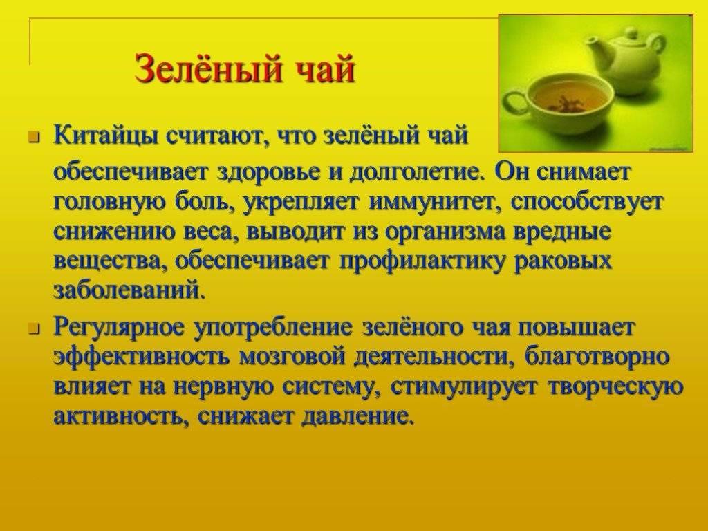 Мифы и правда о пользе зеленого чая