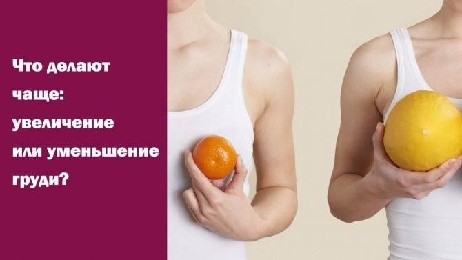 Как уменьшить грудь — самые эффективные способы