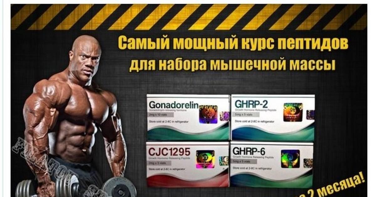 Cтероиды для набора мышечной массы, польза и вред   fitfree