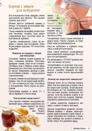 Корица с медом для похудения – свойства, польза и вред, как и сколько пить, как приготовить (рецепты, в т.ч. с добавлением имбиря и лимона), противопоказания, отзывы врачей