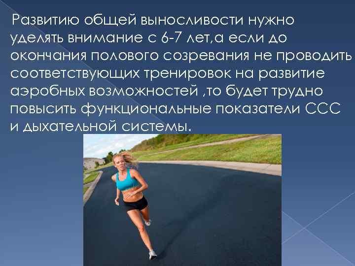 Упражнения на выносливость
