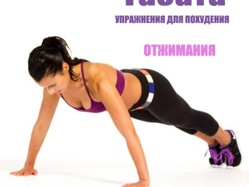 Тренировки табата: что это такое, плюсы и минусы, комплексы упражнений