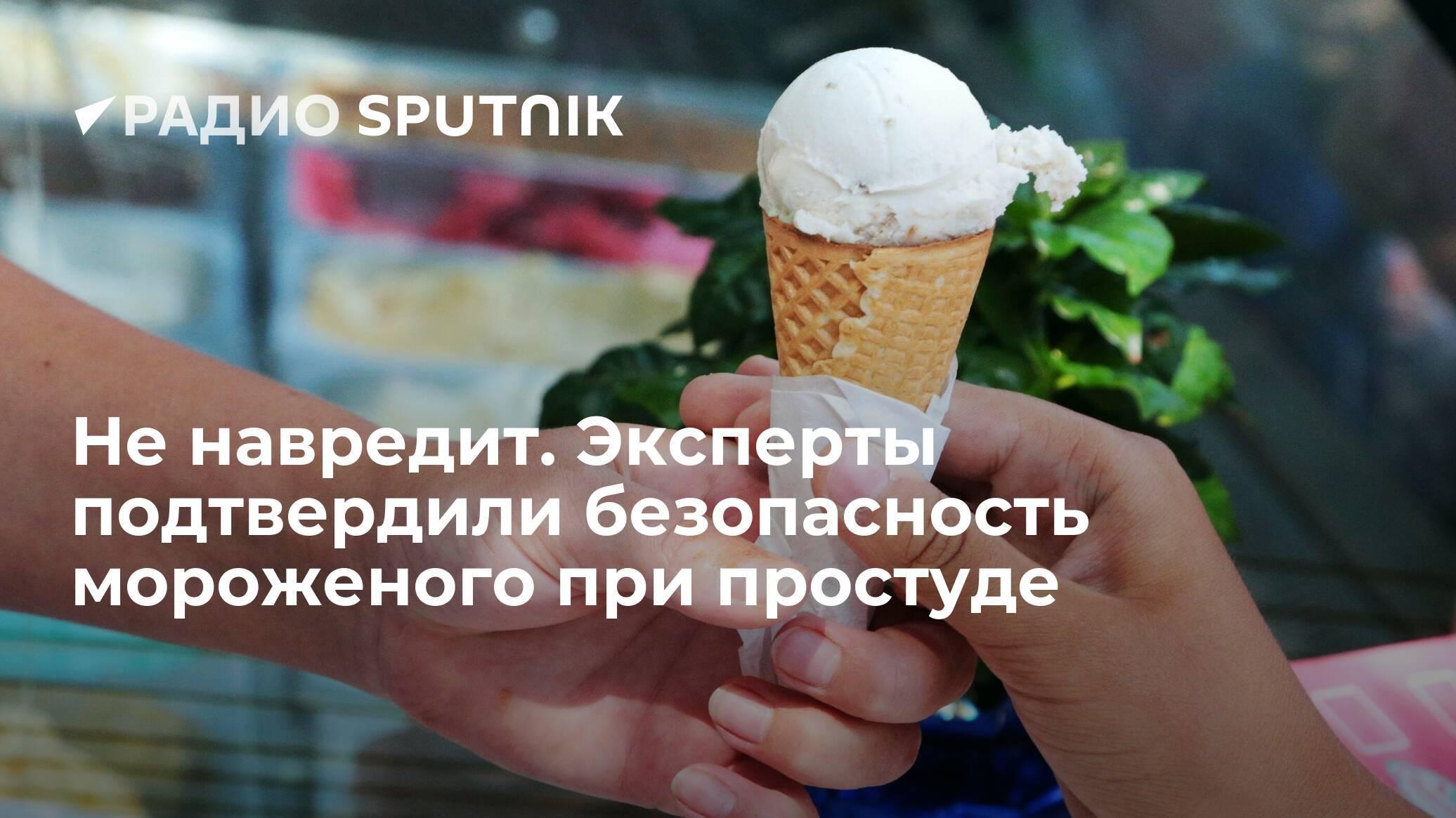 Мороженое при брекетах: можно или нельзя? - энциклопедия ochkov.net