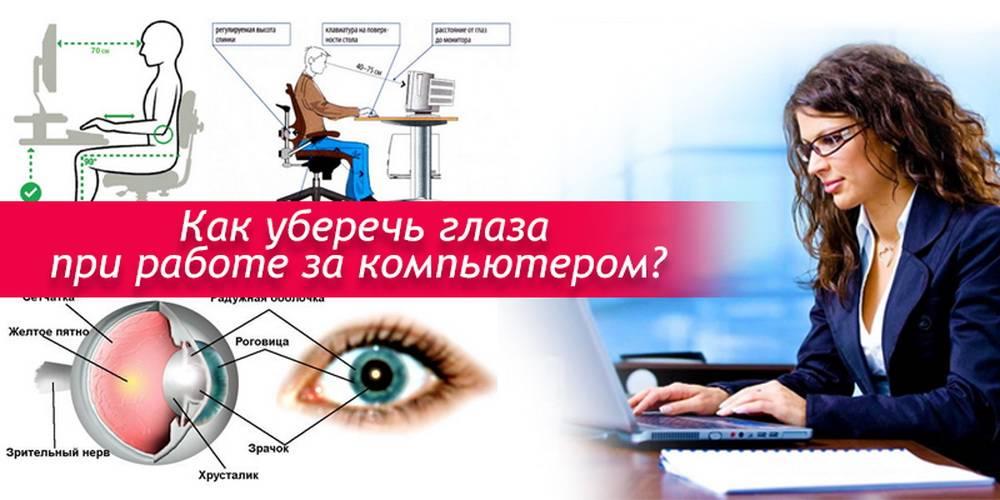 Как сохранить зрение при работе за компьютером и не испортить остроту – windowstips.ru. новости и советы